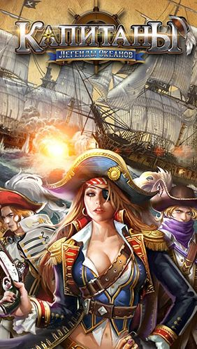 Download Captains: Oceans legends für iPhone kostenlos.